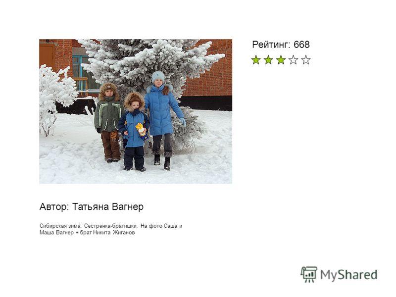 Автор: Татьяна Вагнер Сибирская зима. Сестренка-братишки. На фото Саша и Маша Вагнер + брат Никита Жиганов Рейтинг: 668