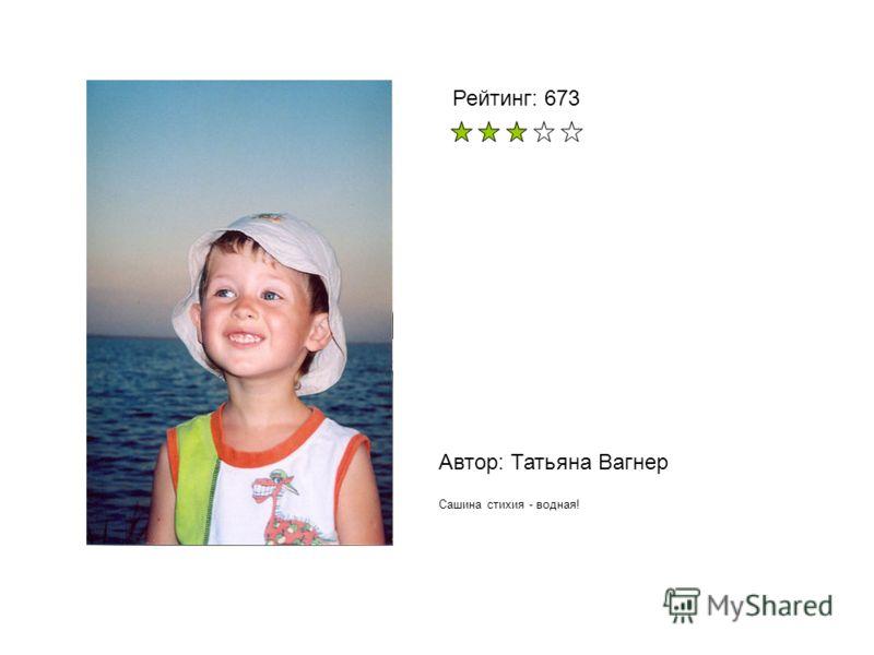 Автор: Татьяна Вагнер Сашина стихия - водная! Рейтинг: 673