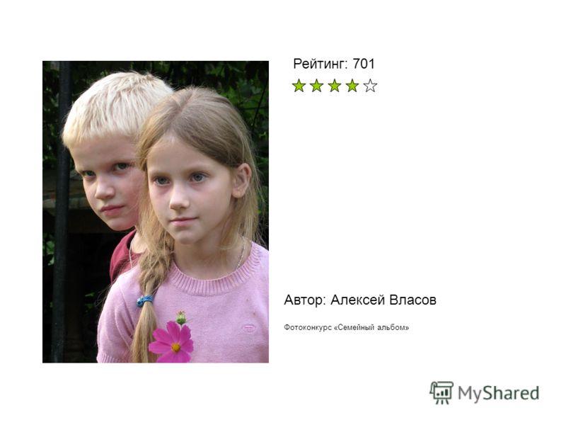 Автор: Алексей Власов Фотоконкурс «Семейный альбом» Рейтинг: 701