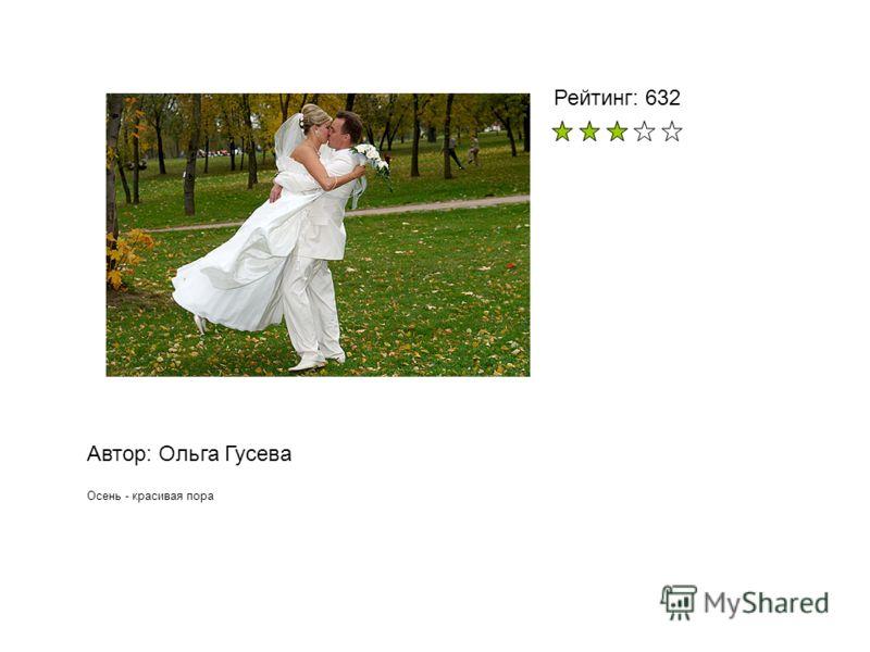 Автор: Ольга Гусева Осень - красивая пора Рейтинг: 632