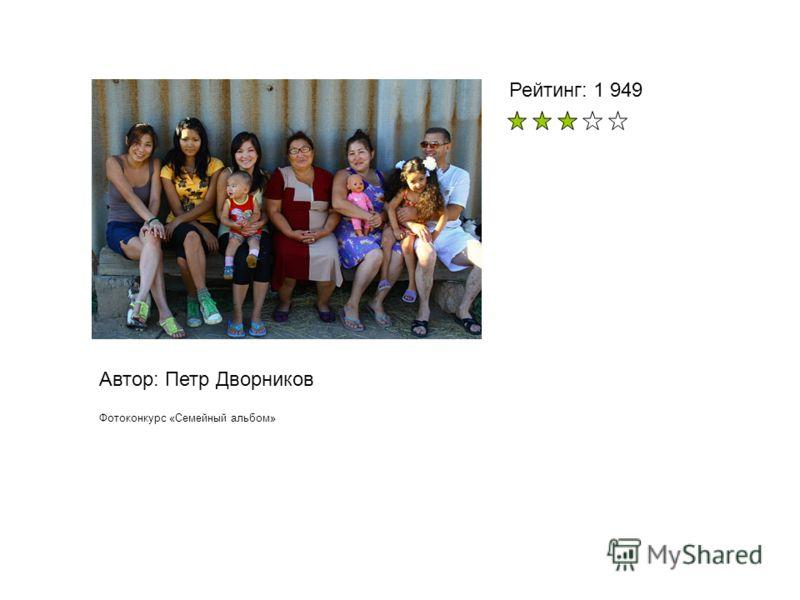 Автор: Петр Дворников Фотоконкурс «Семейный альбом» Рейтинг: 1 949