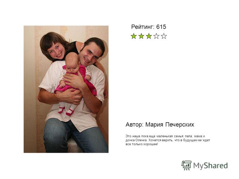 Автор: Мария Печерских Это наша пока еще маленькая семья: папа, мама и дочка Олечка. Хочется верить, что в будущем ее ждет все только хорошее! Рейтинг: 615
