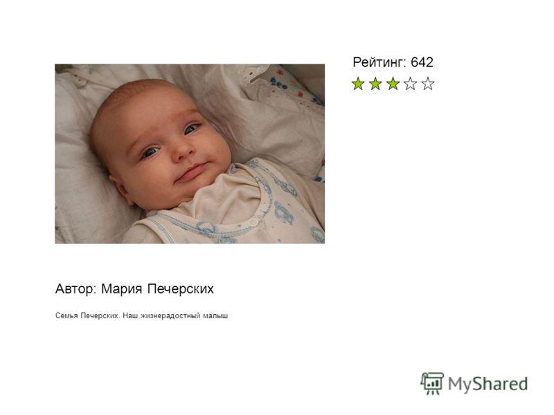 Автор: Мария Печерских Семья Печерских. Наш жизнерадостный малыш Рейтинг: 642
