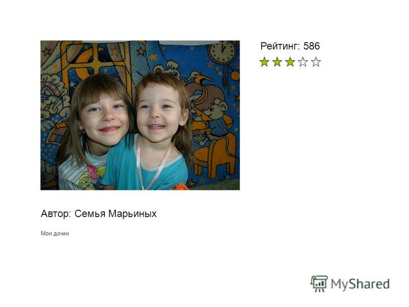 Автор: Cемья Марьиных Мои дочки Рейтинг: 586