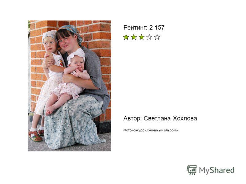 Автор: Светлана Хохлова Фотоконкурс «Семейный альбом» Рейтинг: 2 157