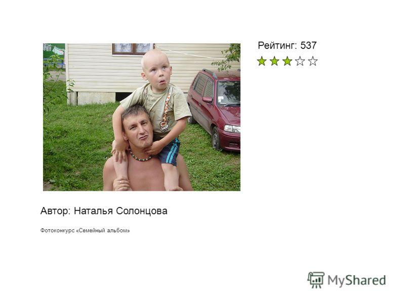 Автор: Наталья Солонцова Фотоконкурс «Семейный альбом» Рейтинг: 537