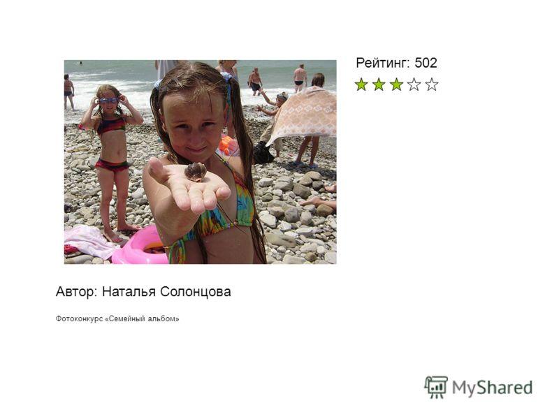 Автор: Наталья Солонцова Фотоконкурс «Семейный альбом» Рейтинг: 502