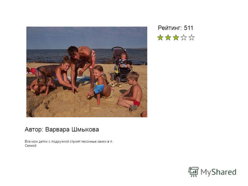 Автор: Варвара Шмыкова Все мои детки с подружкой строят песочные замки в п. Сенной Рейтинг: 511