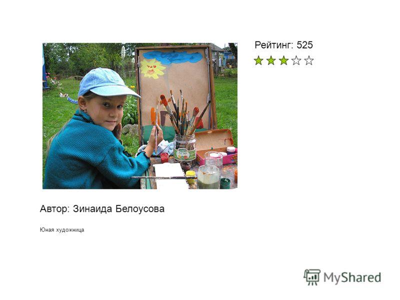 Автор: Зинаида Белоусова Юная художница Рейтинг: 525