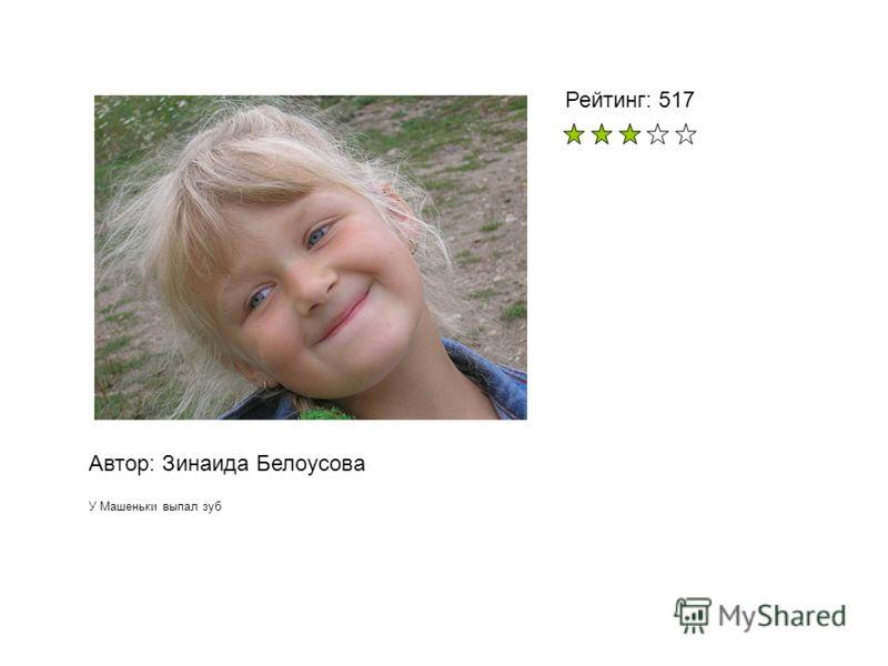 Автор: Зинаида Белоусова У Машеньки выпал зуб Рейтинг: 517