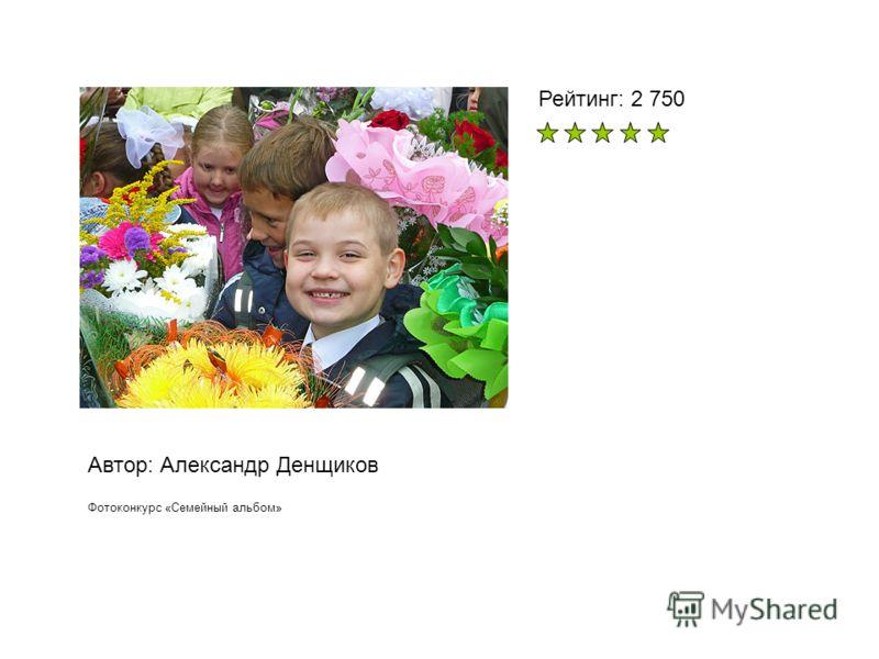 Автор: Александр Денщиков Фотоконкурс «Семейный альбом» Рейтинг: 2 750