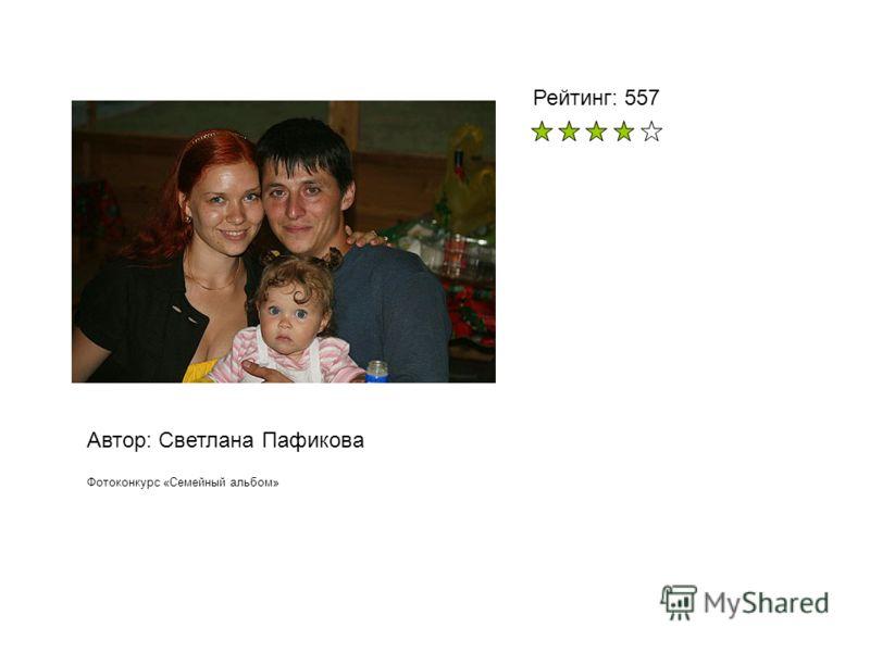 Автор: Светлана Пафикова Фотоконкурс «Семейный альбом» Рейтинг: 557