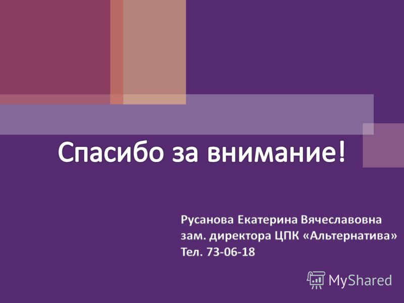 Интернет - ресурсы http://www.nachalka.com/book/export/html/1349http://kapterev.livejournal.com/http://artpp.ru/http://prezentazia.ucoz.ru/