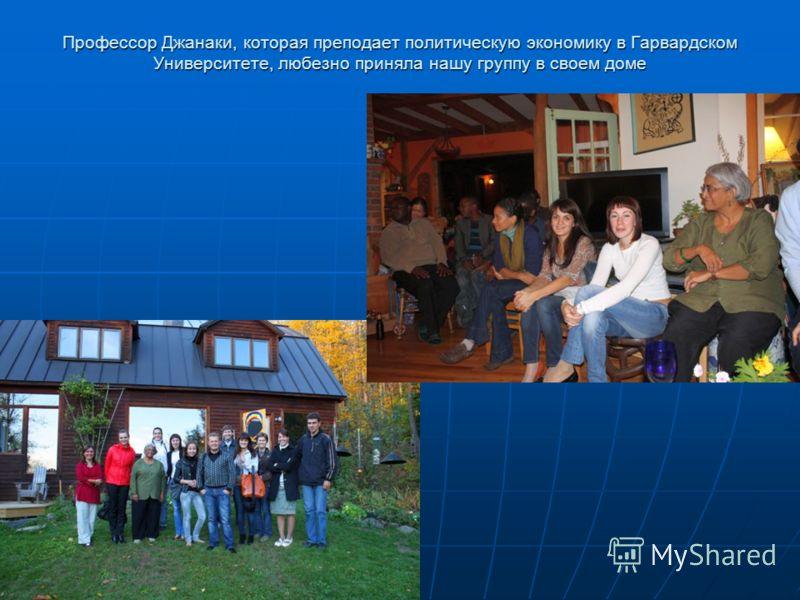 Профессор Джанаки, которая преподает политическую экономику в Гарвардском Университете, любезно приняла нашу группу в своем доме