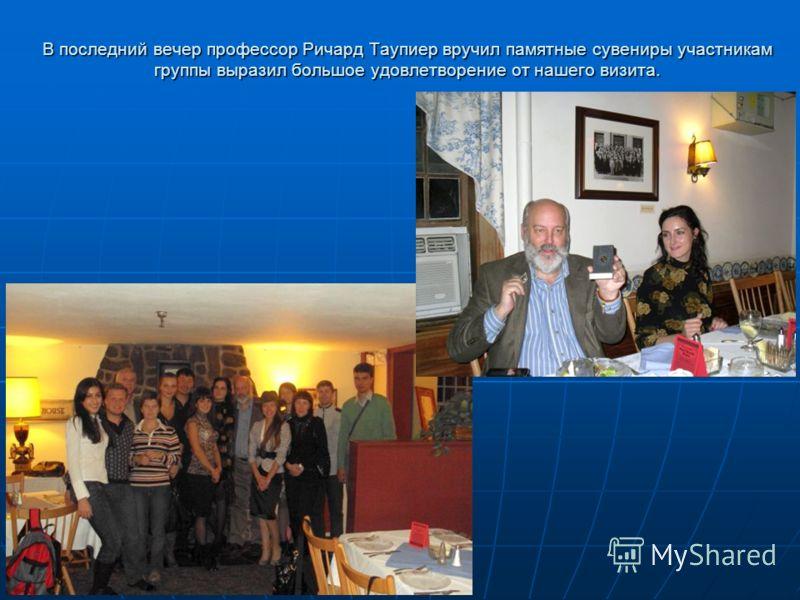 В последний вечер профессор Ричард Таупиер вручил памятные сувениры участникам группы выразил большое удовлетворение от нашего визита.