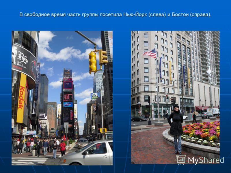В свободное время часть группы посетила Нью-Йорк (слева) и Бостон (справа).