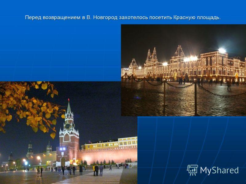Перед возвращением в В. Новгород захотелось посетить Красную площадь.