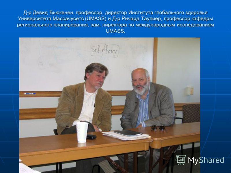 Д-р Девид Бьюкенен, профессор, директор Института глобального здоровья Университета Массачусетс (UMASS) и Д-р Ричард Таупиер, профессор кафедры регионального планирования, зам. лиректора по международным исследованиям UMASS.