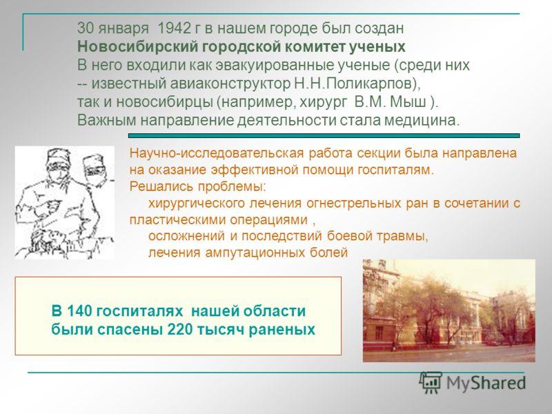 Наука В годы Великой Отечественной войны Новосибирск становится центром развития науки в Сибири В первые месяцы войны в наш город эвакуируется несколько исследовательских институтов и лабораторий К 1941 г в нашем городе работало 5 ВУЗов: Новосибирски