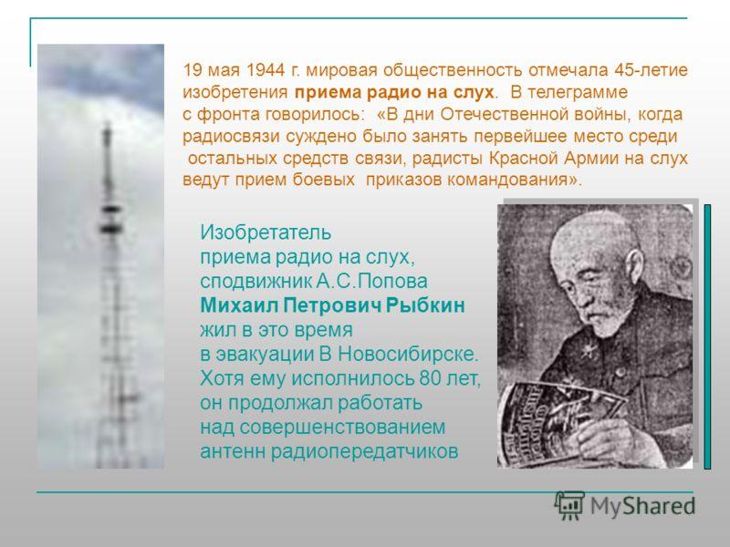 В 1941 г. в Новосибирск эвакуируют несколько авиационных заводов и одновременно создается Новосибирский филиал Центрального аэрогидродинамического института ( ЦАГИ ) Филиал занимался теоретическими и экспериментальными исследованиями по аэродинамике