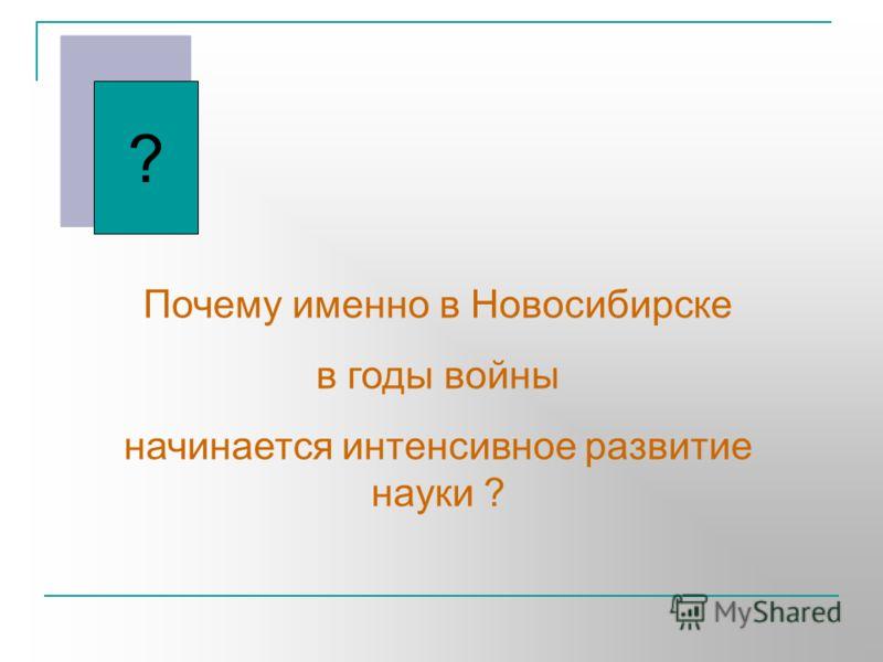 В 1943 году в Новосибирске создается Западно-Сибирский филиал Академии наук СССР В его составе действовали 4 института: Горно-геологический Транспортно-энергетический Химико-металлургический Медико-биологический Возглавил филиал Академии К этому врем