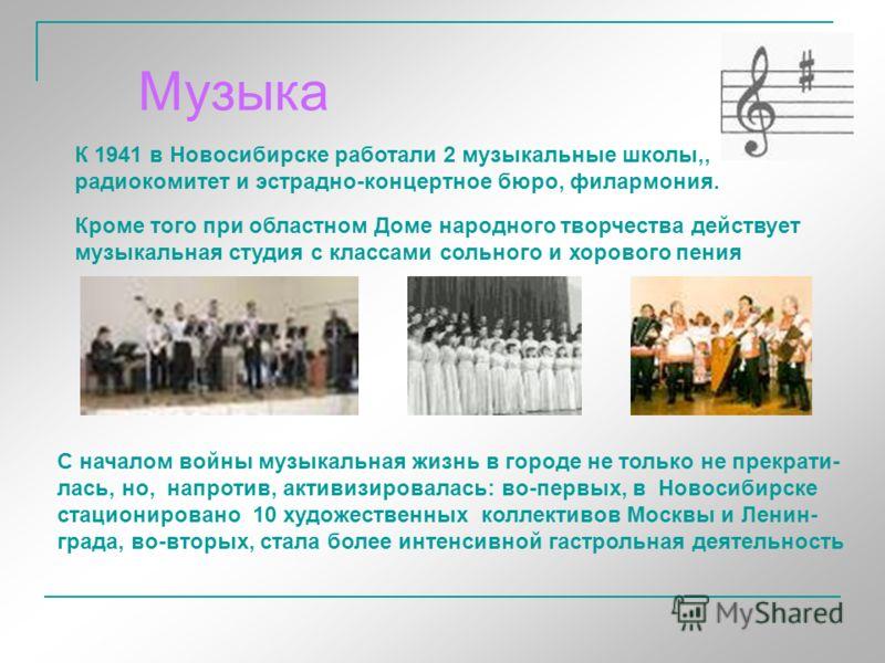 ? Почему именно в Новосибирске в годы войны начинается интенсивное развитие науки ?