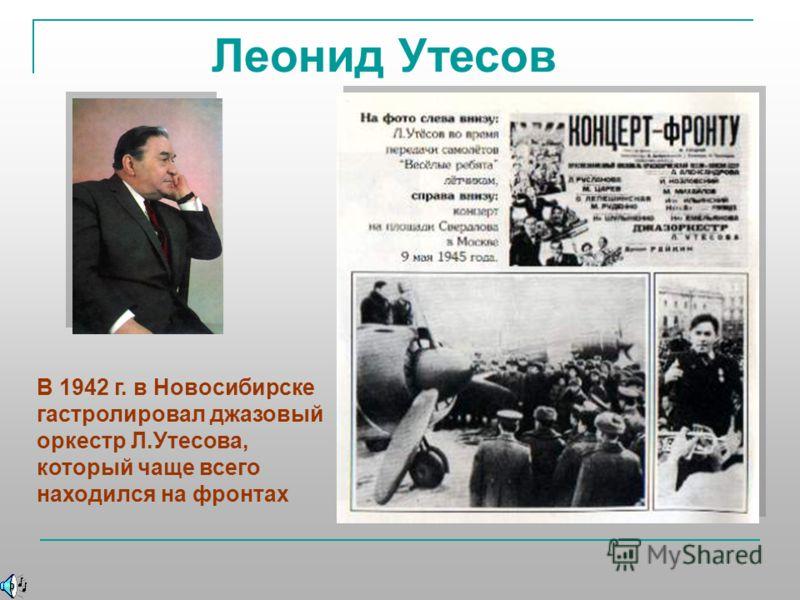 Музыка К 1941 в Новосибирске работали 2 музыкальные школы,, радиокомитет и эстрадно-концертное бюро, филармония. Кроме того при областном Доме народного творчества действует музыкальная студия с классами сольного и хорового пения С началом войны музы