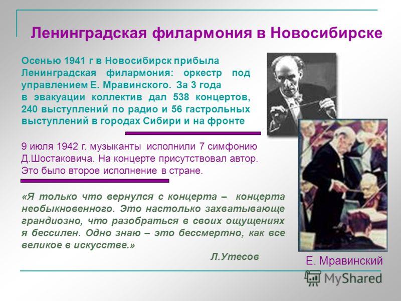 Леонид Утесов В 1942 г. в Новосибирске гастролировал джазовый оркестр Л.Утесова, который чаще всего находился на фронтах