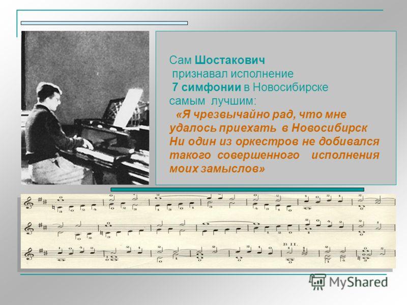Ленинградская филармония в Новосибирске Е. Мравинский 9 июля 1942 г. музыканты исполнили 7 симфонию Д.Шостаковича. На концерте присутствовал автор. Это было второе исполнение в стране. Осенью 1941 г в Новосибирск прибыла Ленинградская филармония: орк