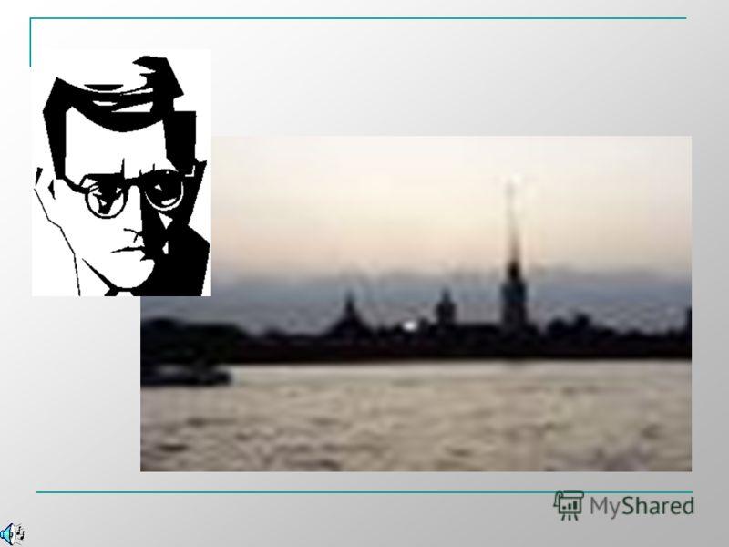Сам Шостакович признавал исполнение 7 симфонии в Новосибирске самым лучшим: «Я чрезвычайно рад, что мне удалось приехать в Новосибирск Ни один из оркестров не добивался такого совершенного исполнения моих замыслов»