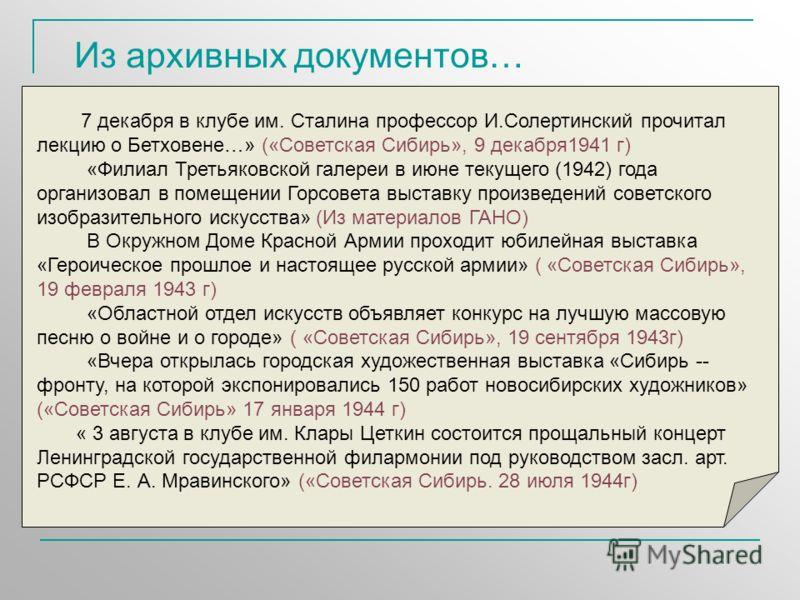 За три года пребывания Третьяковской галереи в Новосибирске было проведено 20 выставок