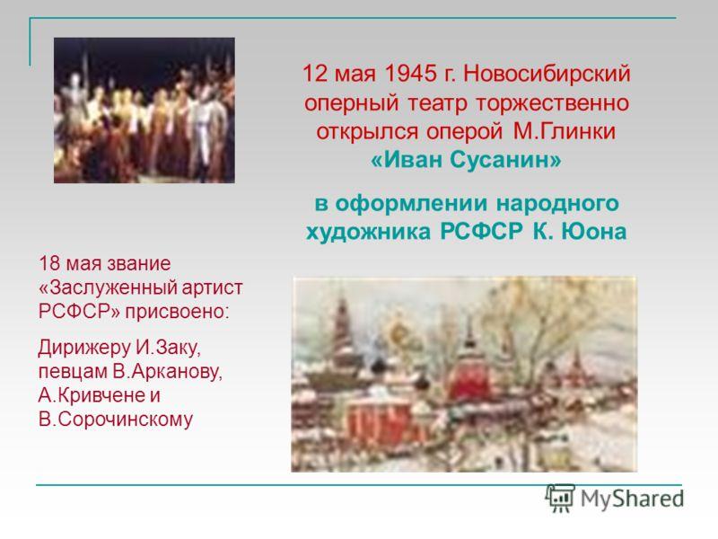 В самые тяжелые дни войны с фашизмом, осенью 1942 г., правительство решает завершить сооружение театра оперы и балета в Новосибирске и включает это строительство в число первоочередных 5 февраля 1944 г комиссия приняла здание театра Наш Оперный имел