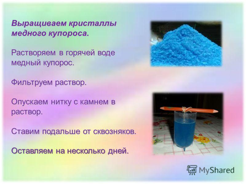 Как сделать купорос из соли