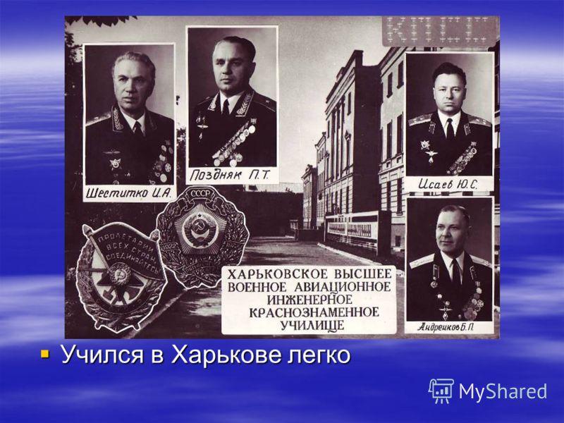 Учился в Харькове легко