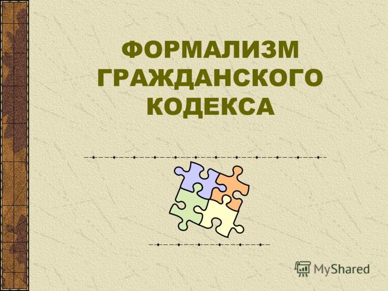 ФОРМАЛИЗМ ГРАЖДАНСКОГО КОДЕКСА