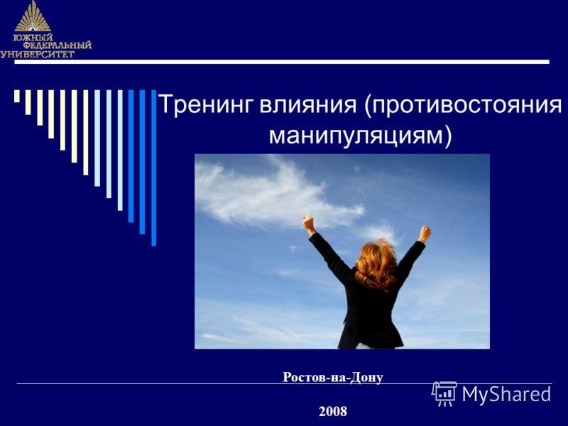 Тренинг влияния (противостояния манипуляциям) Ростов-на-Дону 2008