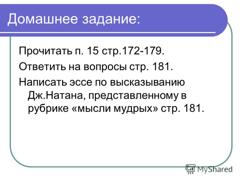 Домашнее задание: Прочитать п. 15 стр.172-179. Ответить на вопросы стр. 181. Написать эссе по высказыванию Дж.Натана, представленному в рубрике «мысли мудрых» стр. 181.