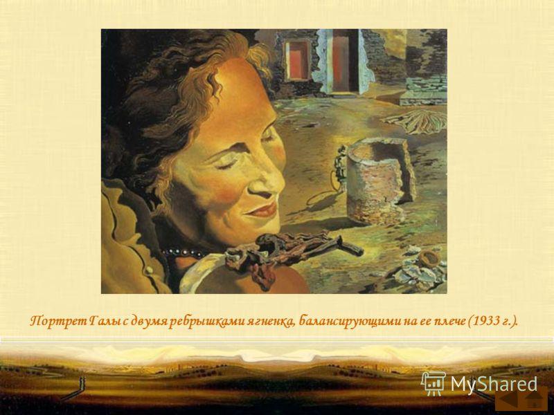 Портрет Галы с двумя ребрышками ягненка, балансирующими на ее плече (1933 г.).