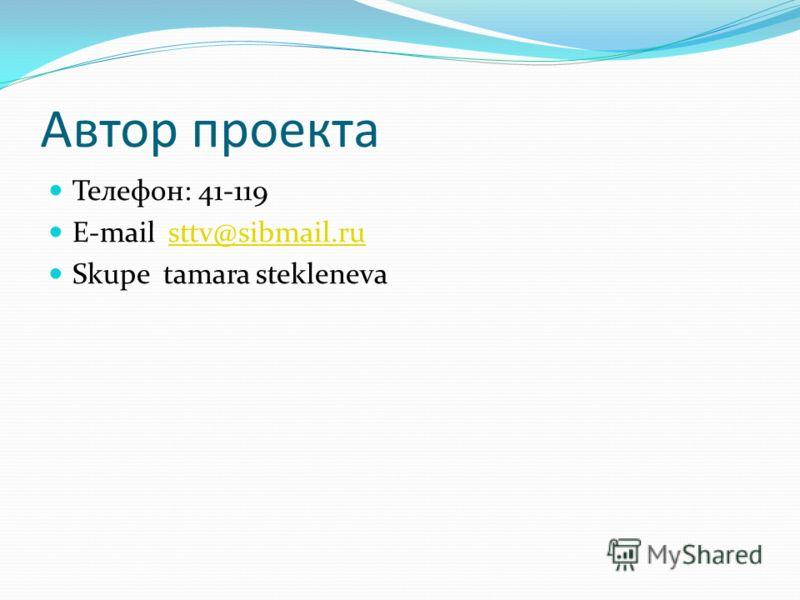 Автор проекта Телефон: 41-119 E-mail sttv@sibmail.rusttv@sibmail.ru Skupe tamara stekleneva