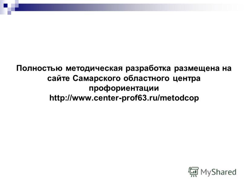 Полностью методическая разработка размещена на сайте Самарского областного центра профориентации http://www.center-prof63.ru/metodcop
