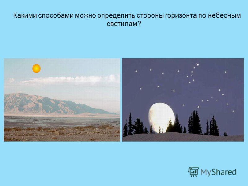 Какими способами можно определить стороны горизонта по небесным светилам?