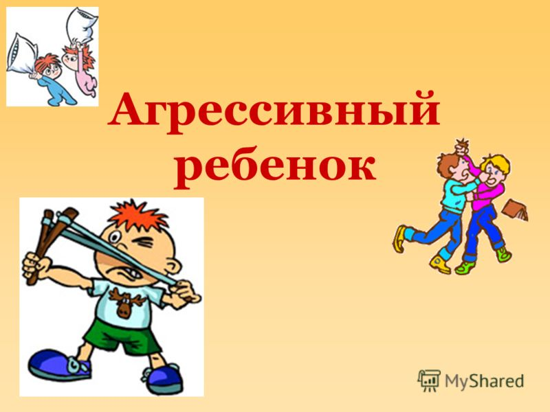 Агрессивный ребенок