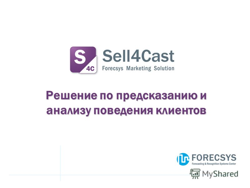 Решение по предсказанию и анализу поведения клиентов