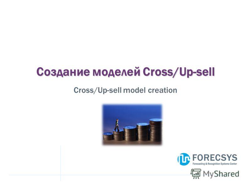 Создание моделей Cross/Up-sell Cross/Up-sell model creation