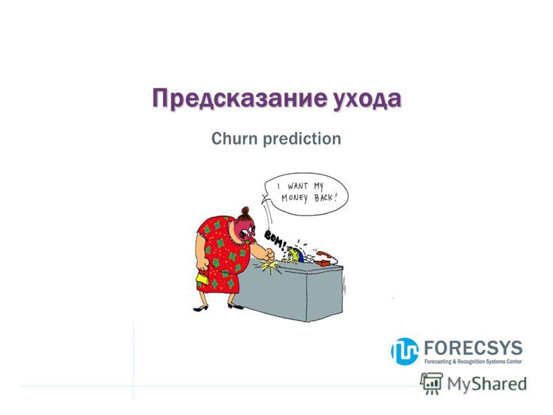 Предсказание ухода Churn prediction