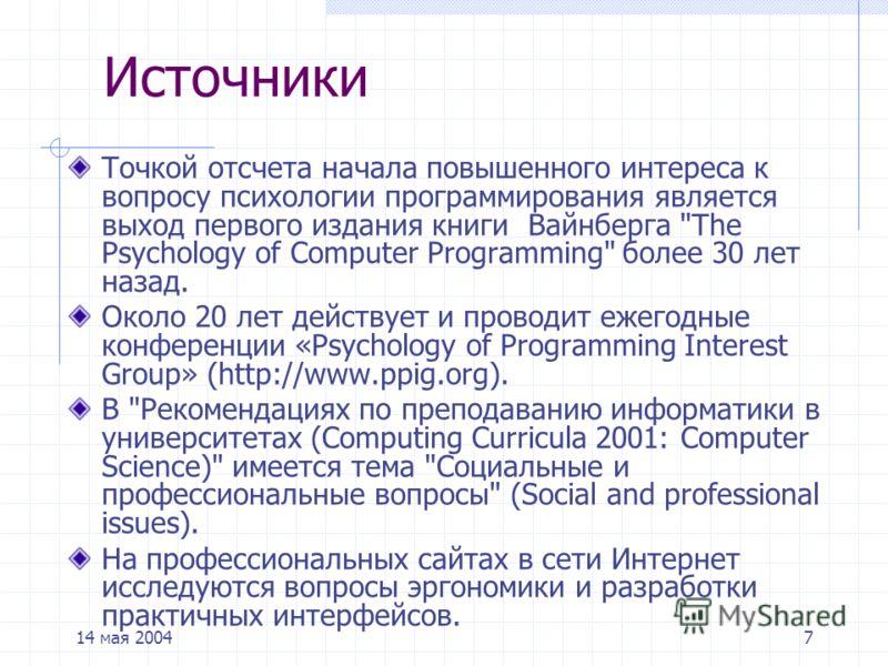 14 мая 20047 Источники Точкой отсчета начала повышенного интереса к вопросу психологии программирования является выход первого издания книги Вайнберга