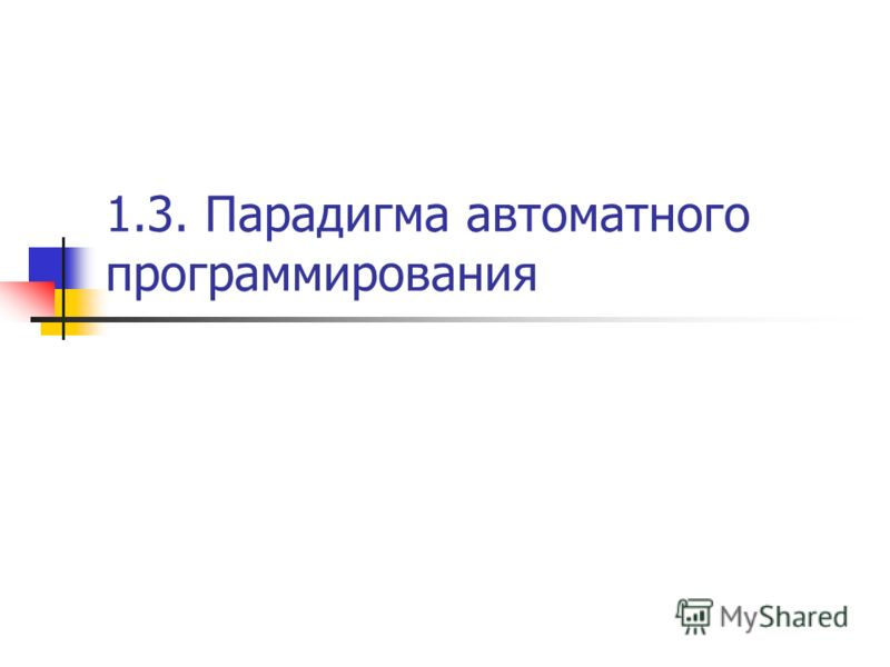 1.3. Парадигма автоматного программирования