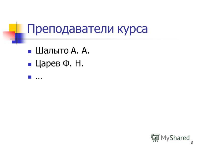 3 Преподаватели курса Шалыто А. А. Царев Ф. Н. …