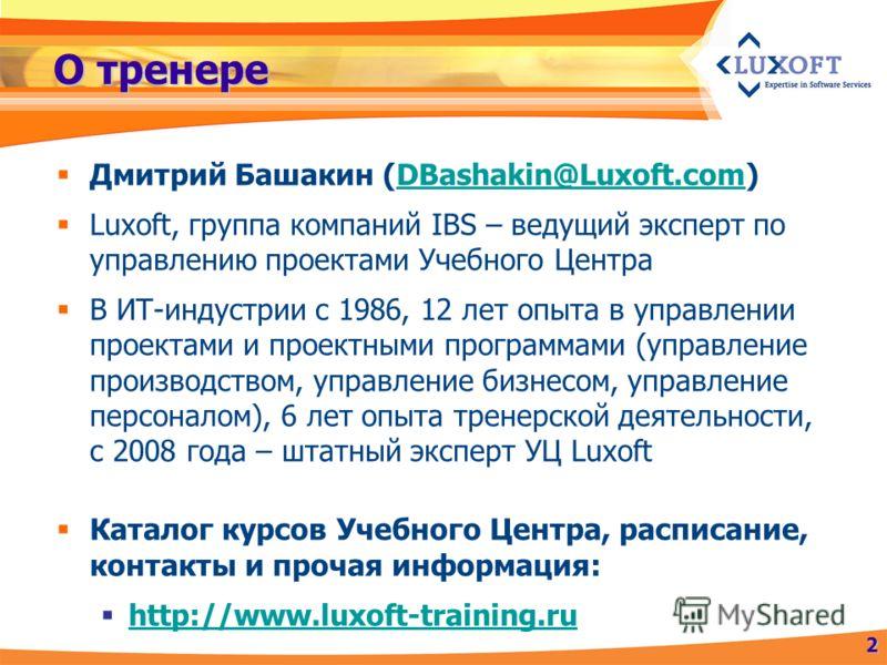 О тренере дмитрий башакин dbashakin luxoft com