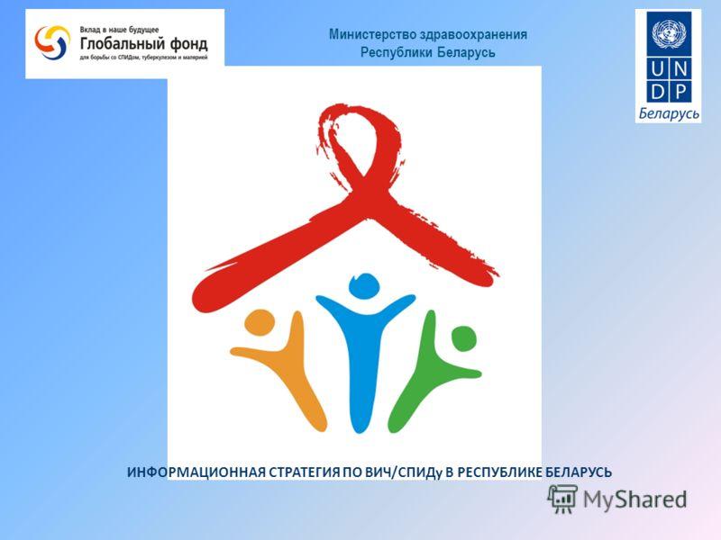 ИНФОРМАЦИОННАЯ СТРАТЕГИЯ ПО ВИЧ/СПИДу В РЕСПУБЛИКЕ БЕЛАРУСЬ Министерство здравоохранения Республики Беларусь